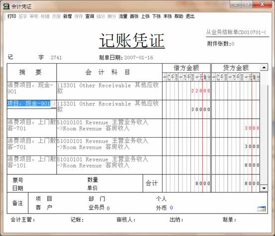 出纳模块提供了出纳日记账,出纳与银行对账,银行对账单,余额调节表